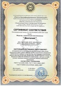 Сертификат соотведствия