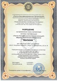 Разрешение на применинеие знака соответствия системы сертификации