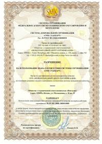 Разрешение на использование знака соотведствия системы сетификации СМК СТАНДАРТ