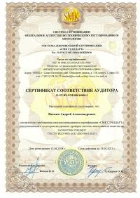 Сертификат соответсвия аудитора